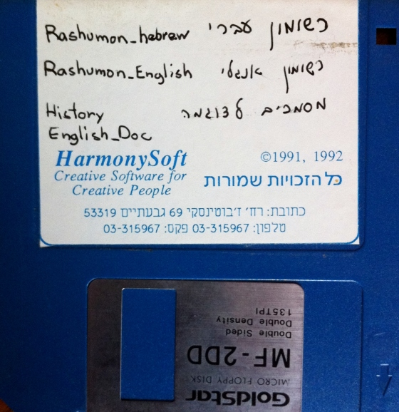 Amiga files related to Rashumon